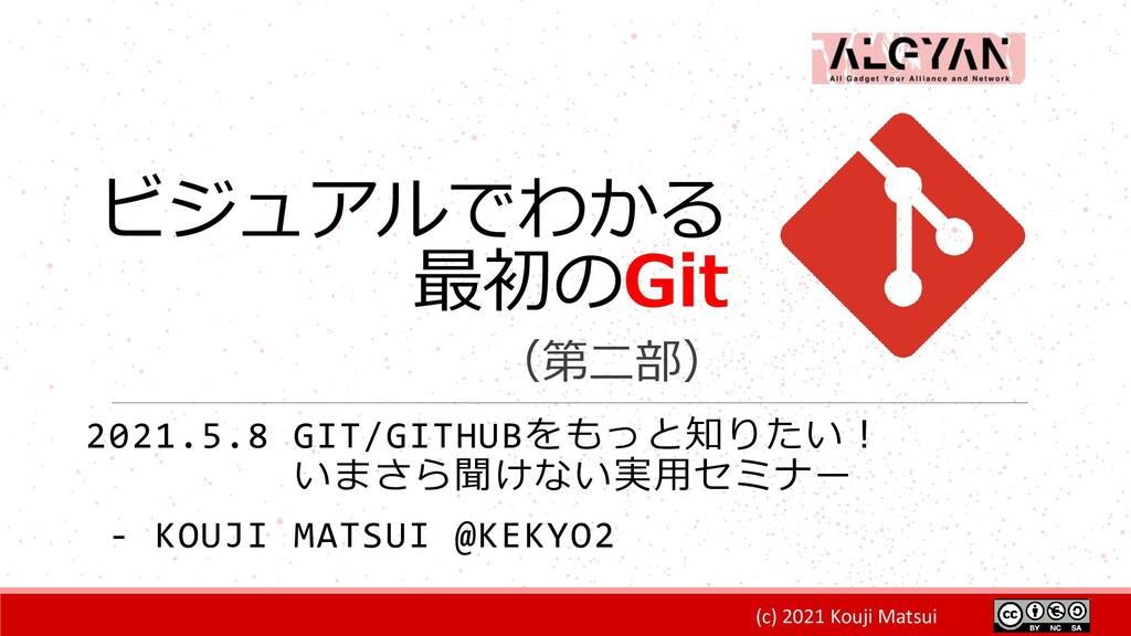 (c) 2021 Kouji Matsui ビジュアルでわかる 最初のGit (第二部) 20...