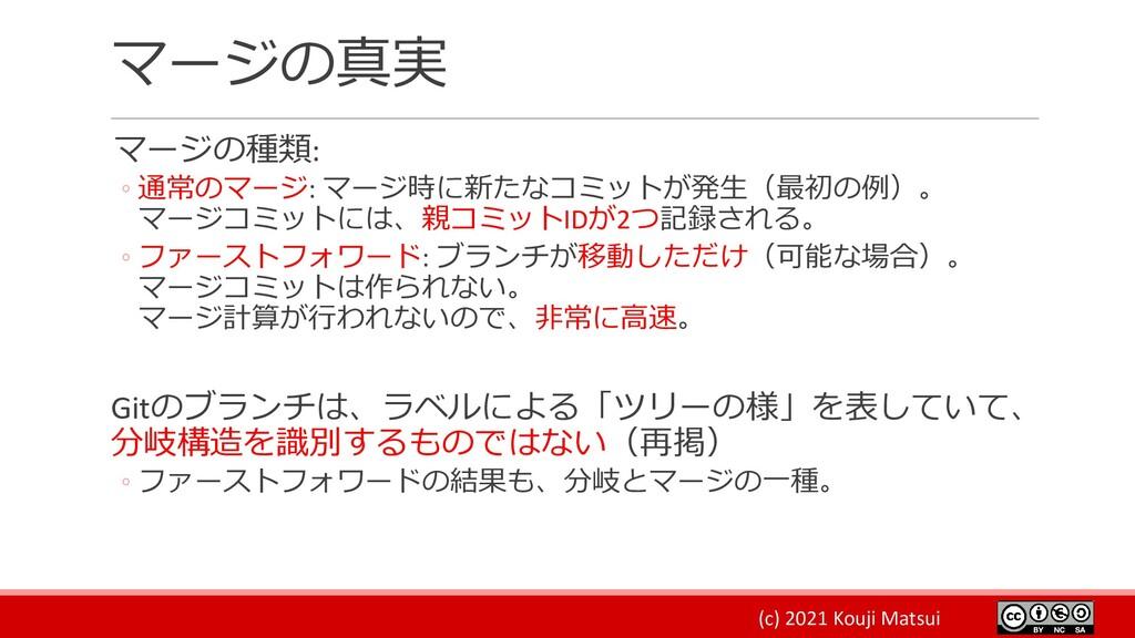 (c) 2021 Kouji Matsui マージの真実 マージの種類: ◦ 通常のマージ: ...