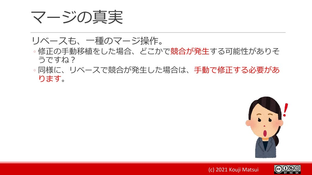 (c) 2021 Kouji Matsui マージの真実 リベースも、一種のマージ操作。 ◦ ...