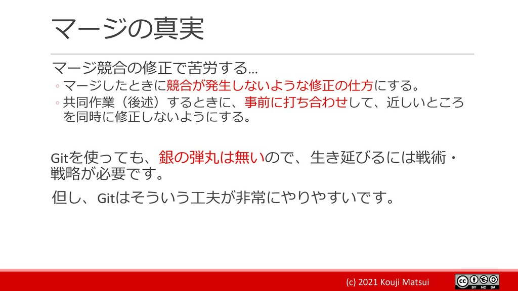 (c) 2021 Kouji Matsui マージの真実 マージ競合の修正で苦労する… ◦ マ...