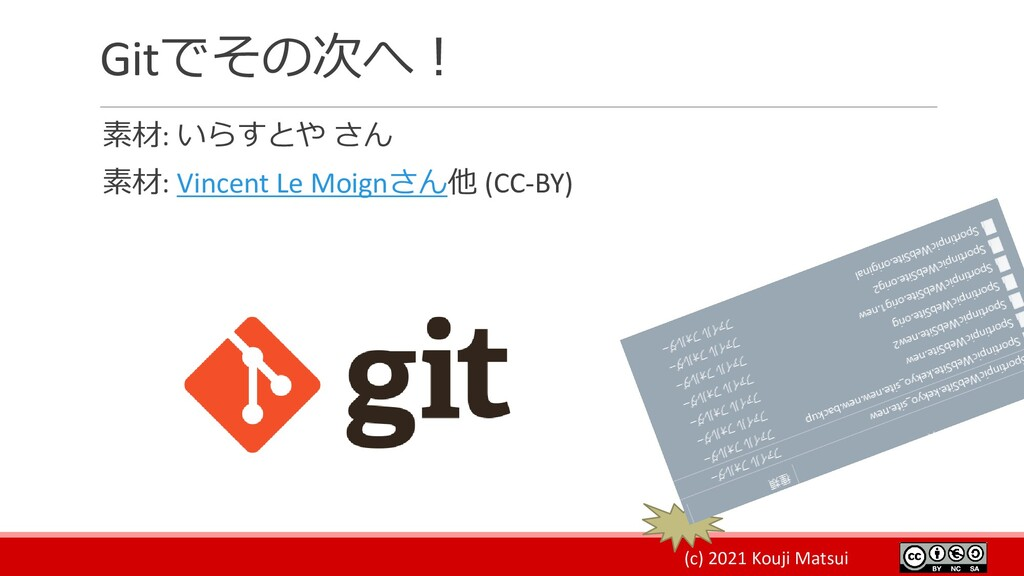 (c) 2021 Kouji Matsui Gitでその次へ! 素材: いらすとや さん 素材...