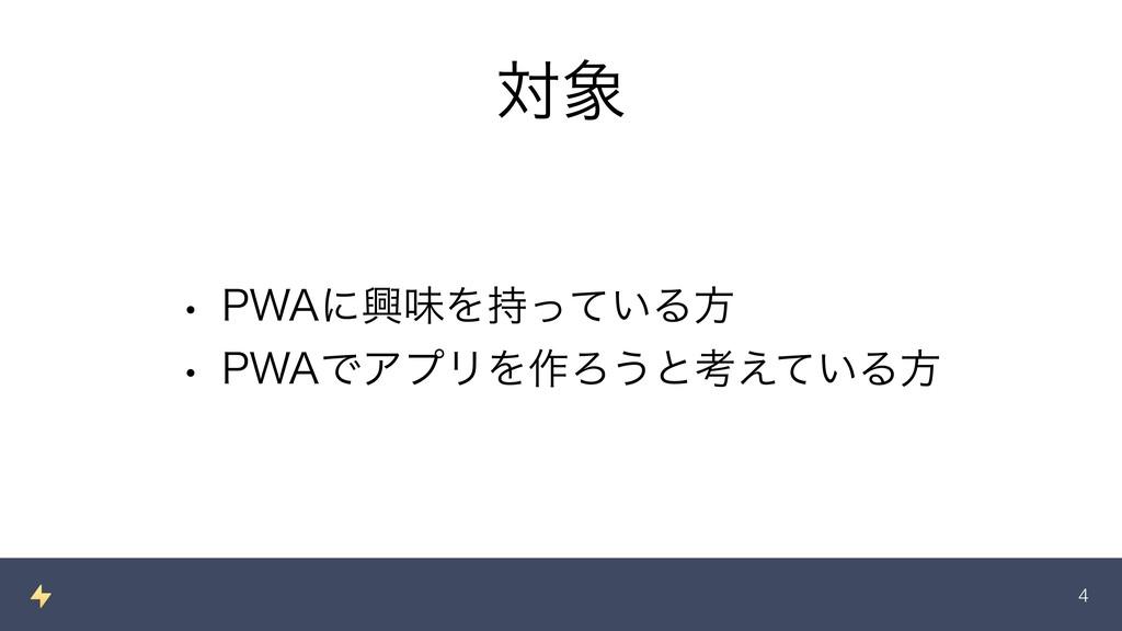 """!4 ର w 18""""ʹڵຯΛ͍ͬͯΔํ w 18""""ͰΞϓϦΛ࡞Ζ͏ͱߟ͍͑ͯΔํ"""