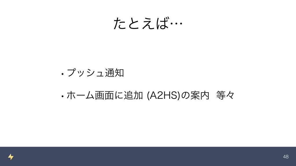 "!48 ͨͱ͑ʜ wϓογϡ௨ wϗʔϜը໘ʹՃ "")4 ͷҊʑ"