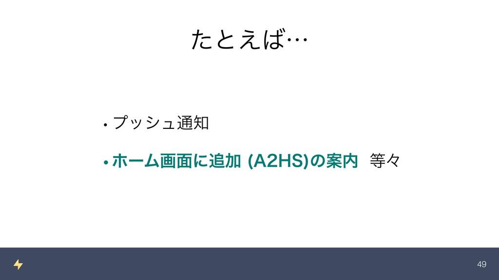 "!49 ͨͱ͑ʜ wϓογϡ௨ wϗʔϜը໘ʹՃ "")4 ͷҊʑ"