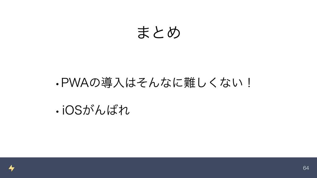 "!64 ·ͱΊ w18""ͷಋೖͦΜͳʹ͘͠ͳ͍ʂ wJ04͕ΜΕ"