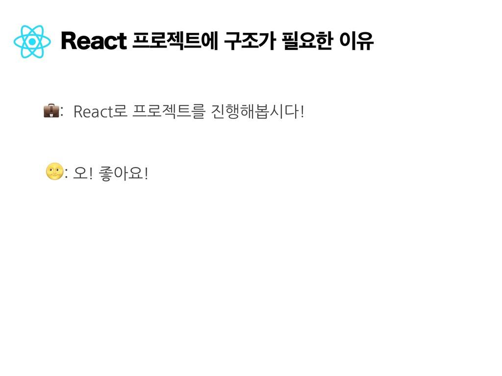 3FBDU۽ંীҳઑоਃೠਬ : React로 프로젝트를 진행해봅시다! :...