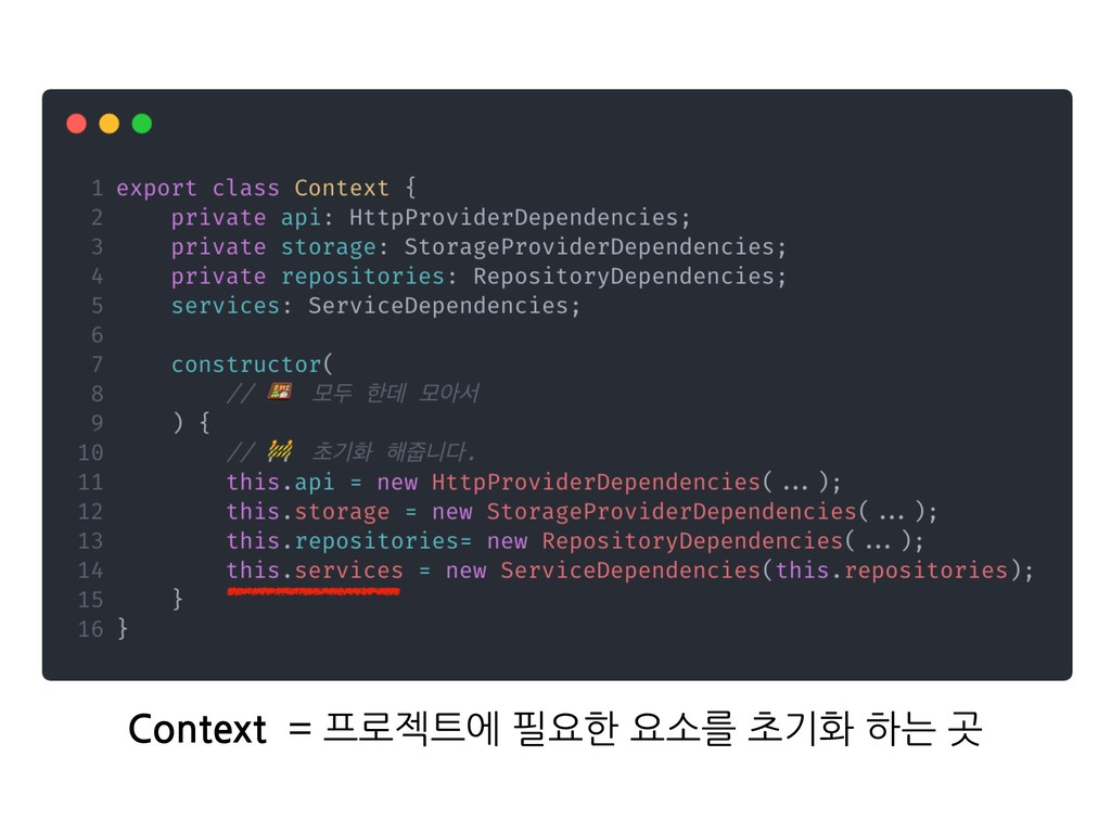 Context = 프로젝트에 필요한 요소를 초기화 하는 곳