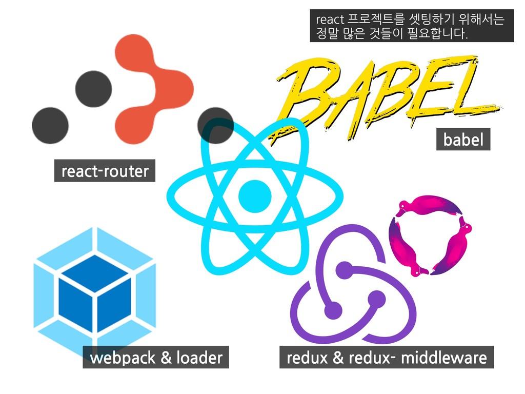 react-router webpack & loader redux & redux- mi...