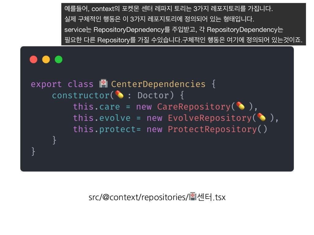 src/@context/repositories/센터.tsx ٜܳয, context...