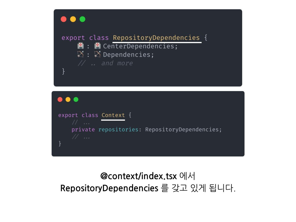 @context/index.tsx 에서 RepositoryDependencies 를 ...