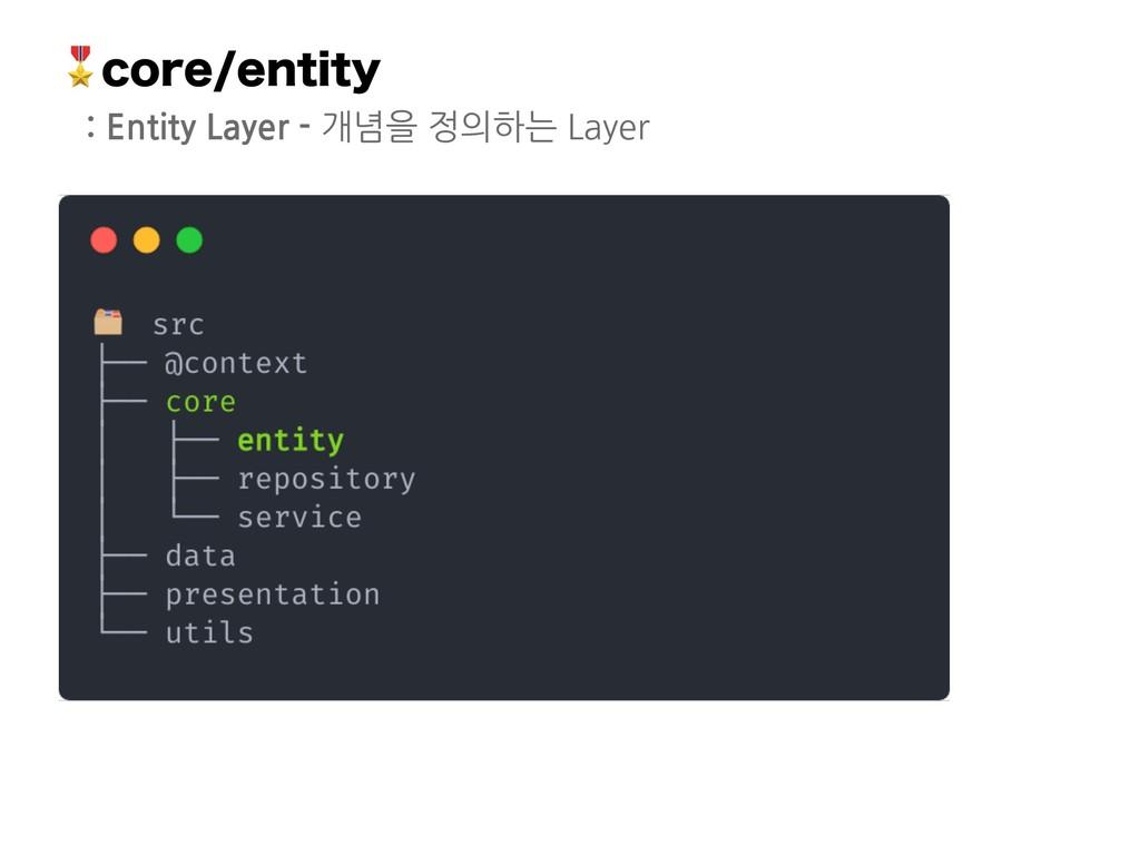 DPSFFOUJUZ : Entity Layer - 개념을 정의하는 Layer