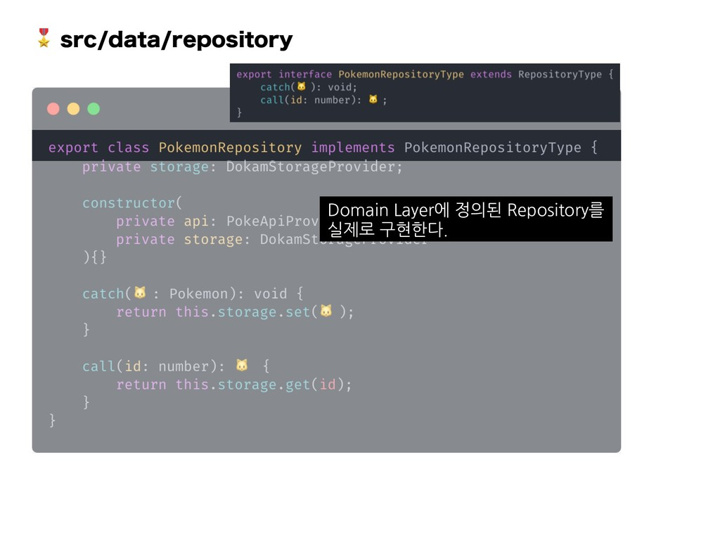 TSDEBUBSFQPTJUPSZ Domain Layer에 정의된 Reposito...
