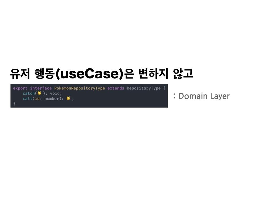 ਬ೯ز VTF$BTF ߸ೞঋҊ : Domain Layer