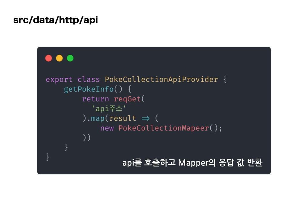 TSDEBUBIUUQBQJ api를 호출하고 Mapper의 응답 값 반환