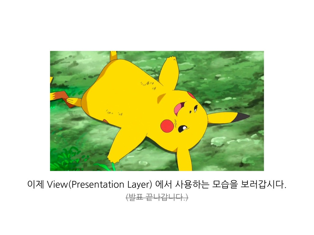 이제 View(Presentation Layer) 에서 사용하는 모습을 보러갑시다. ...