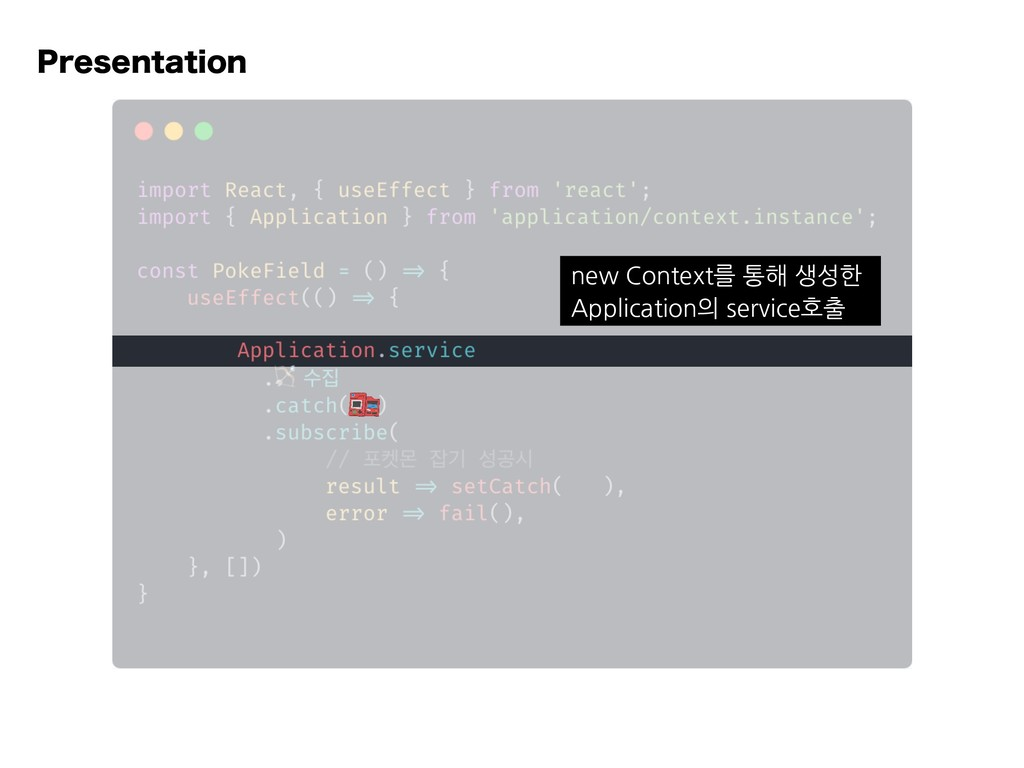 1SFTFOUBUJPO new Context를 통해 생성한 Application의 s...