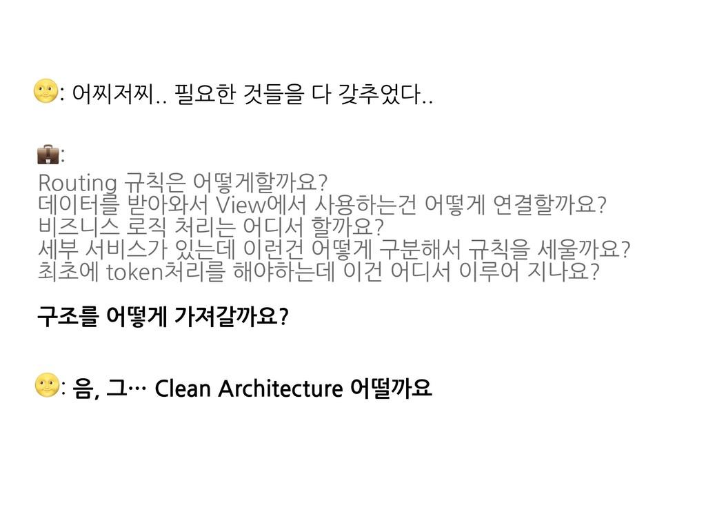 : 어찌저찌.. 필요한 것들을 다 갖추었다.. : 음, 그… Clean Archite...