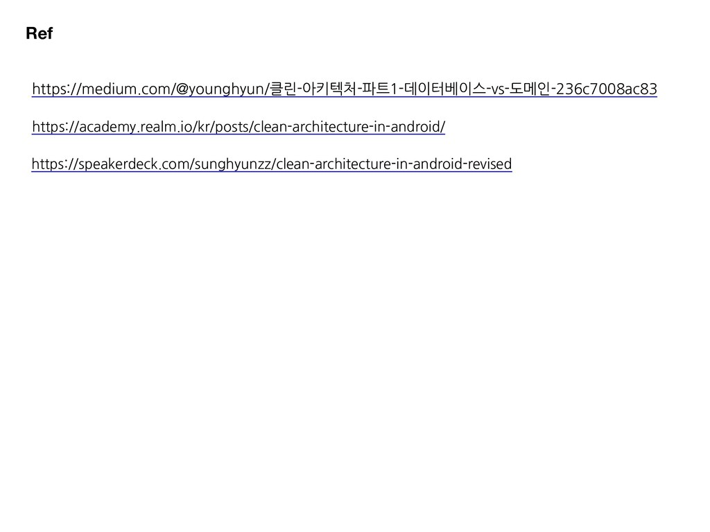 Ref https://medium.com/@younghyun/클린-아키텍처-파트1-데...
