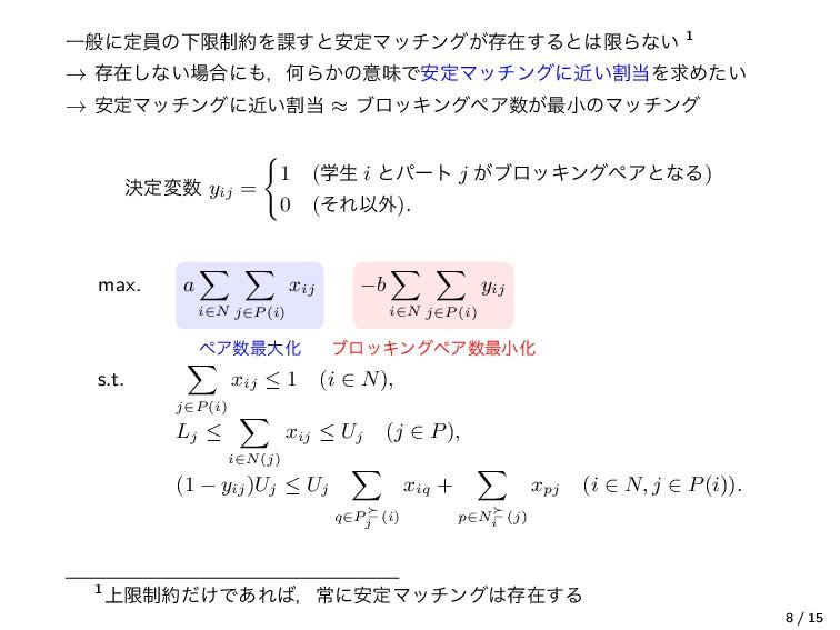 ҰൠʹఆһͷԼݶ੍Λ՝͢ͱ҆ఆϚονϯά͕ଘࡏ͢ΔͱݶΒͳ͍ 1 → ଘࡏ͠ͳ͍߹ʹɼ...