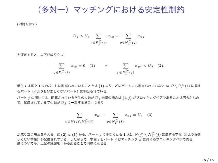 ʢଟରҰʣϚονϯάʹ͓͚Δ҆ఆੑ੍ (ରۮΛࣔ͢) Uj > Uj ∑ q∈P ⪰ j (...