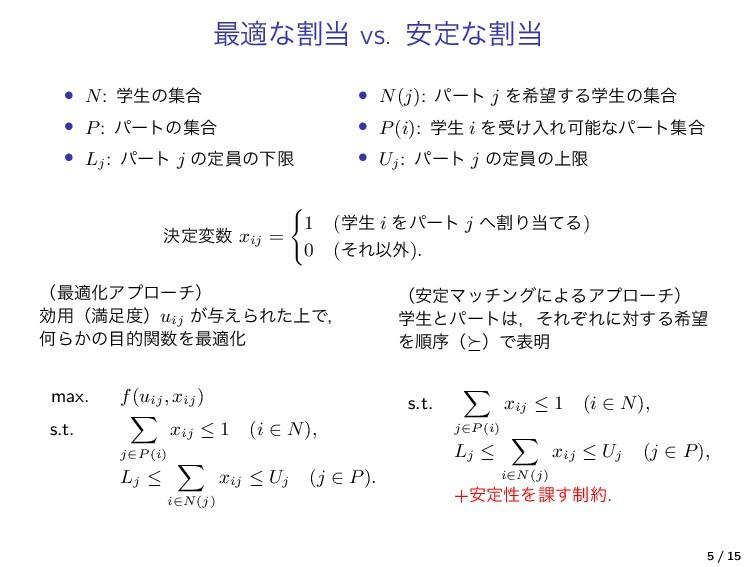 ࠷దͳׂ vs. ҆ఆͳׂ • N: ֶੜͷू߹ • P: ύʔτͷू߹ • Lj : ύ...