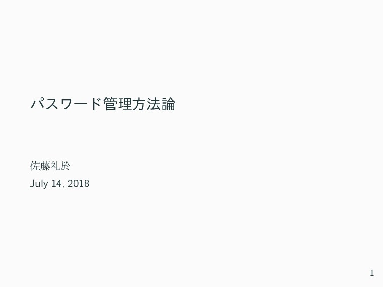ύεϫʔυཧํ๏ ࠤ౻ྱԙ July 14, 2018 1