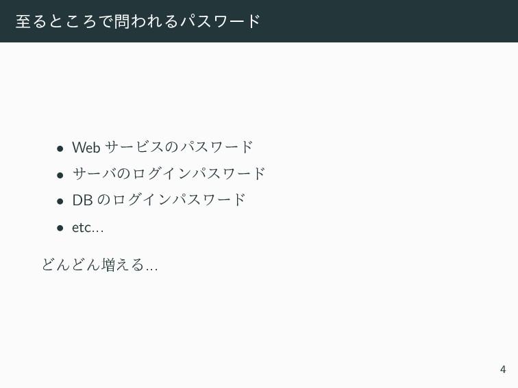ࢸΔͱ͜ΖͰΘΕΔύεϫʔυ • Web αʔϏεͷύεϫʔυ • αʔόͷϩάΠϯύεϫʔ...