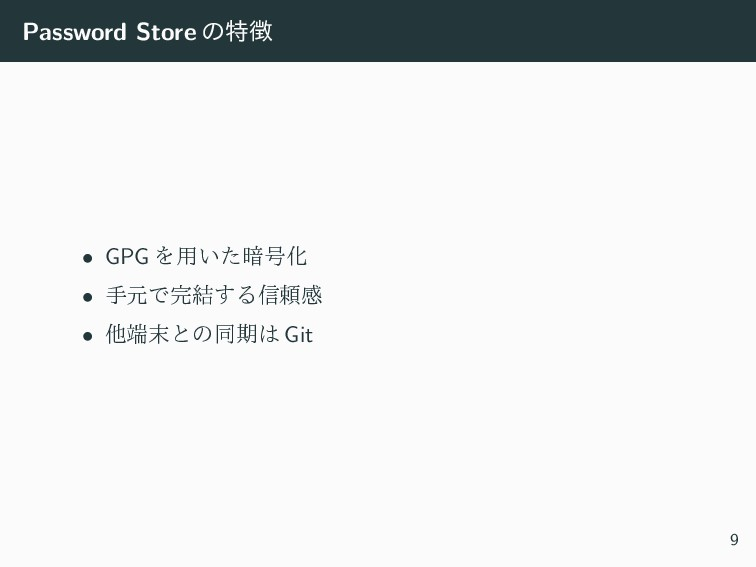 Password Store ͷಛ • GPG Λ༻͍ͨ҉߸Խ • खݩͰ݁͢Δ৴པײ •...