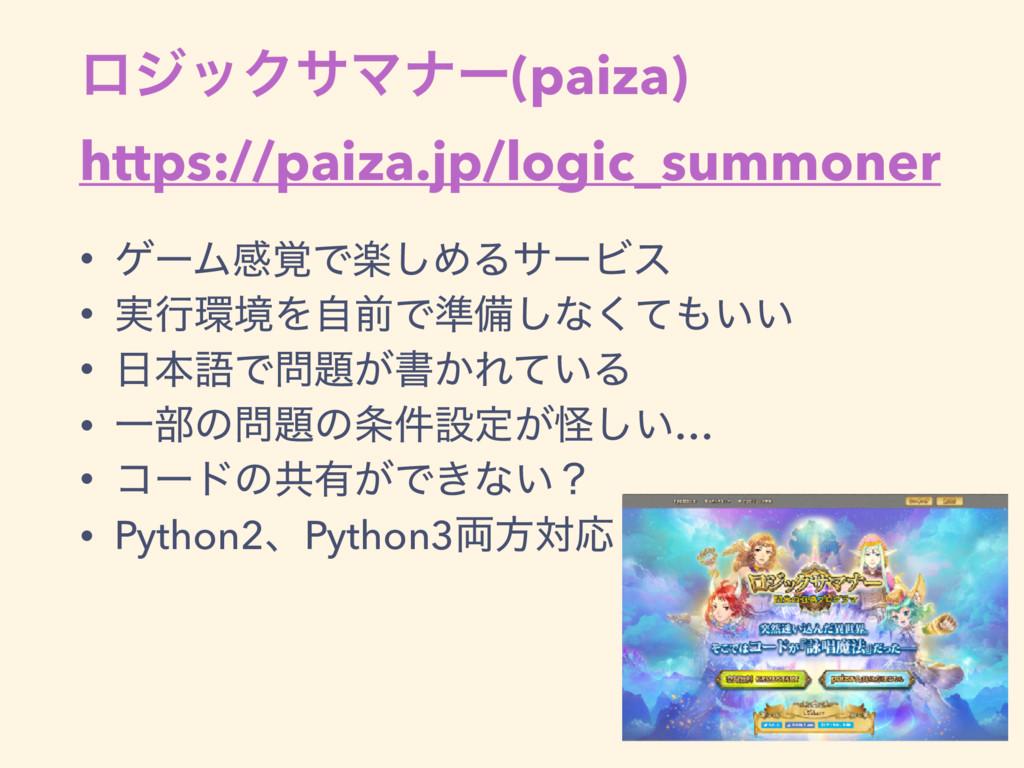 ϩδοΫαϚφʔ(paiza) https://paiza.jp/logic_summoner...