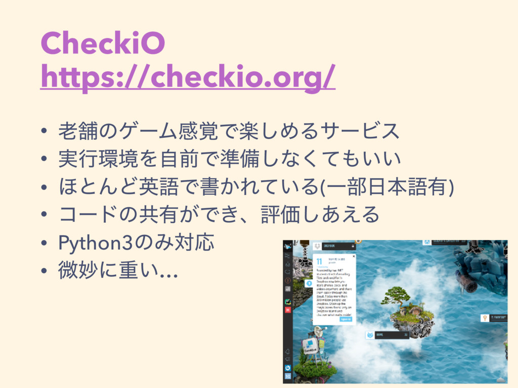 CheckiO https://checkio.org/ • ฮͷήʔϜײ֮Ͱָ͠ΊΔαʔϏ...