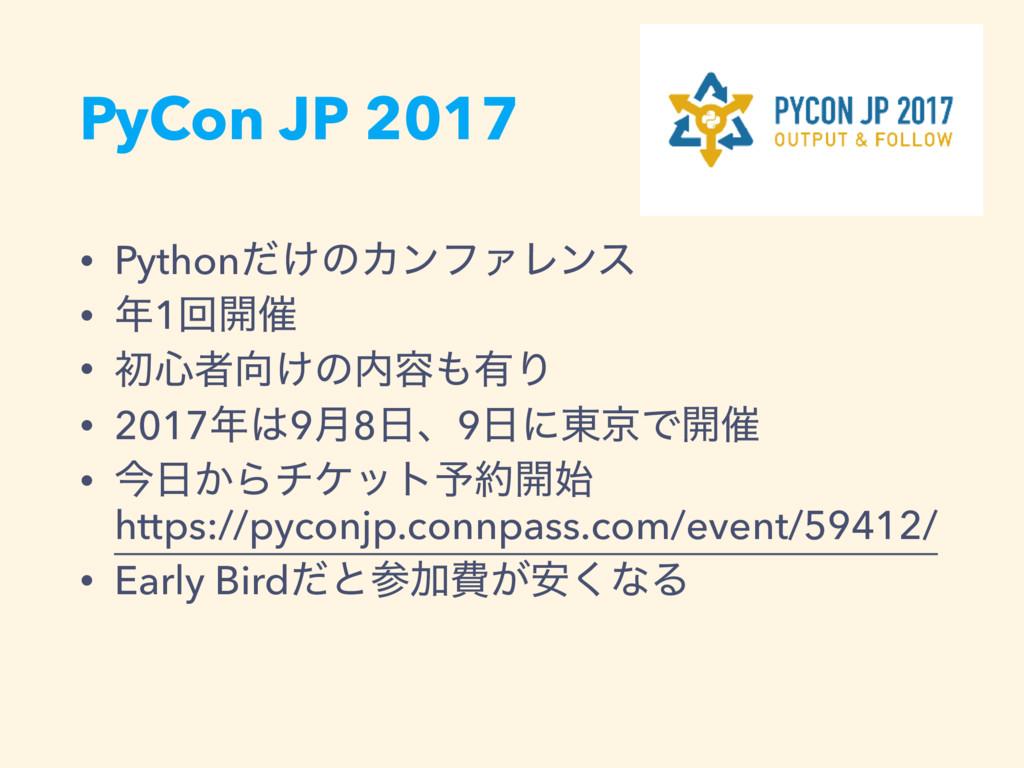 PyCon JP 2017 • Python͚ͩͷΧϯϑΝϨϯε • 1ճ։࠵ • ॳ৺ऀ...