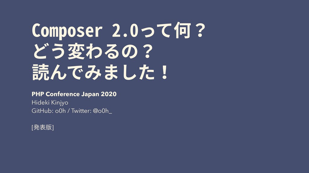 Composer 2.0って何? どう変わるの? 読んでみました! PHP Conferenc...