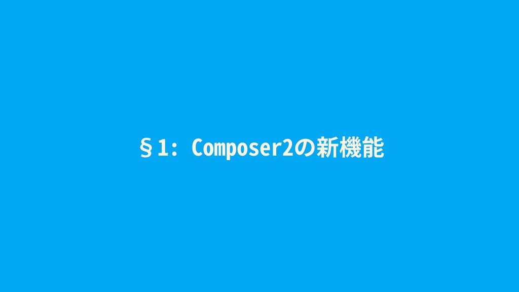 §1: Composer2の新機能