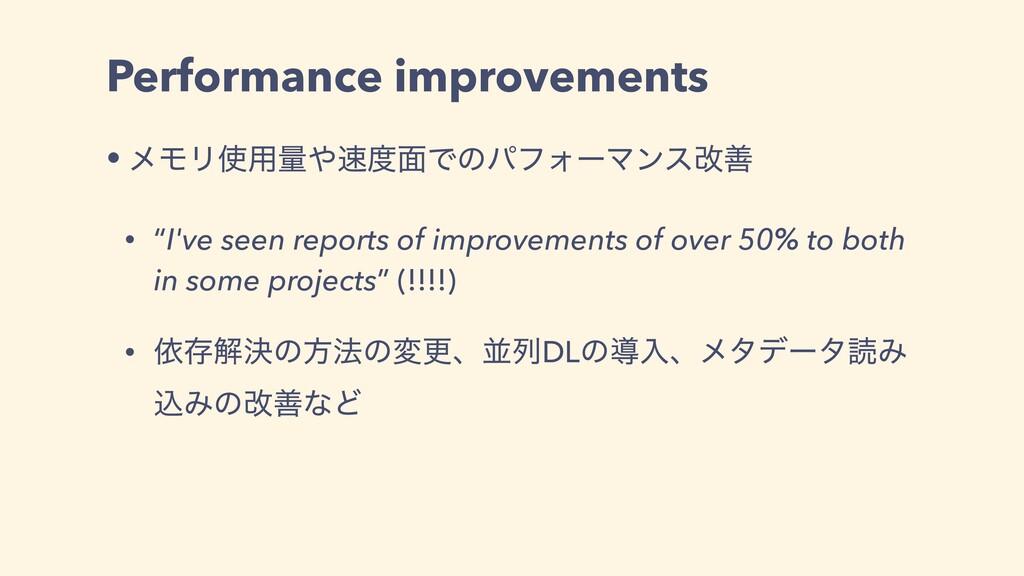 Performance improvements • ϝϞϦ༻ྔ໘ͰͷύϑΥʔϚϯεվ...