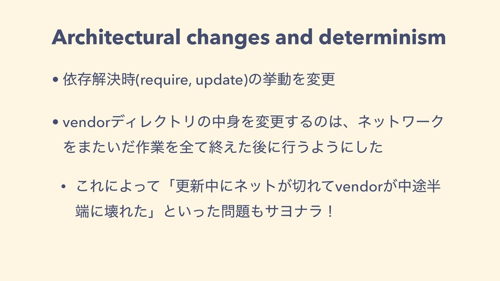 Architectural changes and determinism • ґଘղܾ(r...