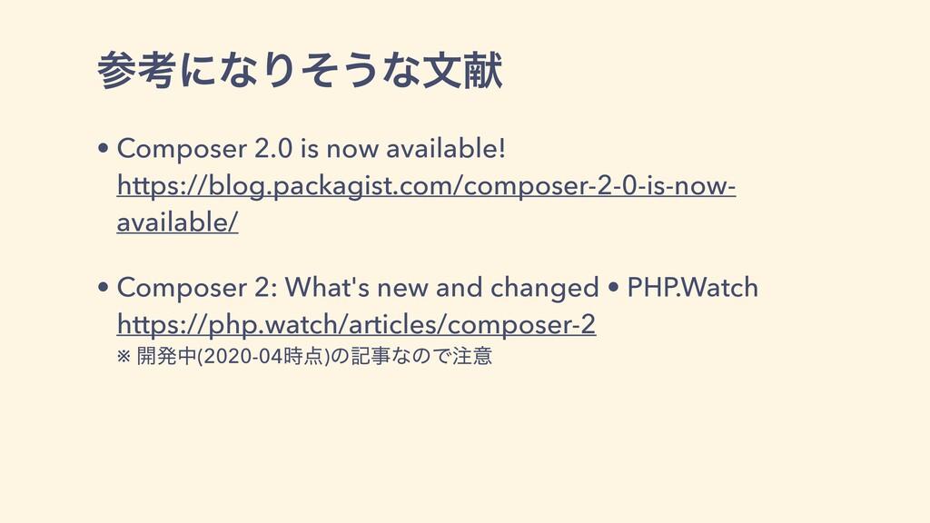 ߟʹͳΓͦ͏ͳจݙ • Composer 2.0 is now available! htt...