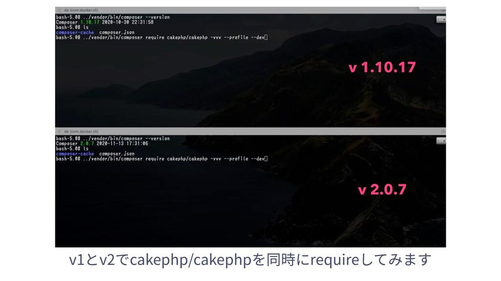 v 1.10.17 v 2.0.7 v1とv2でcakephp/cakephpを同時にrequ...