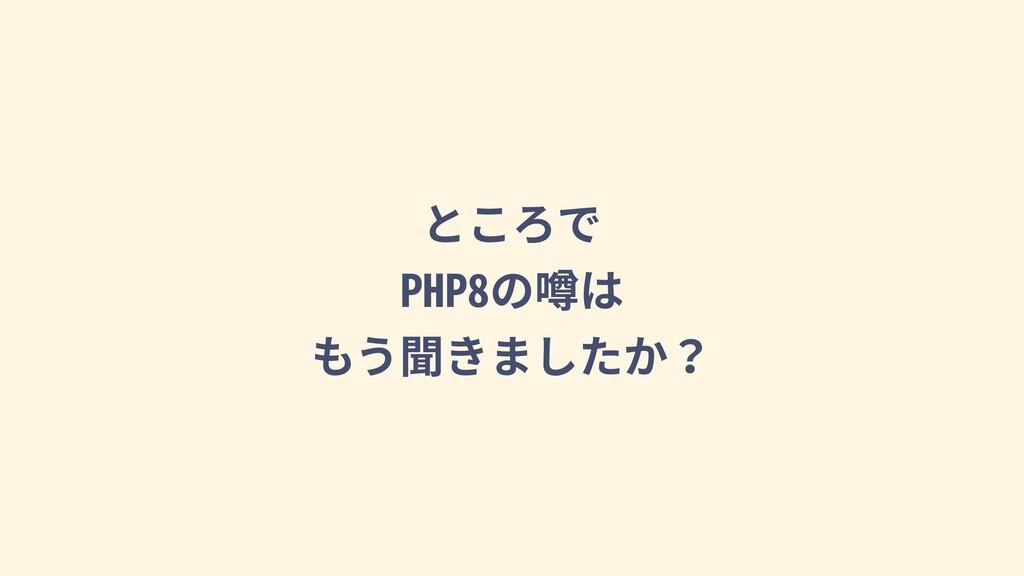 ところで PHP8の噂は もう聞きましたか?