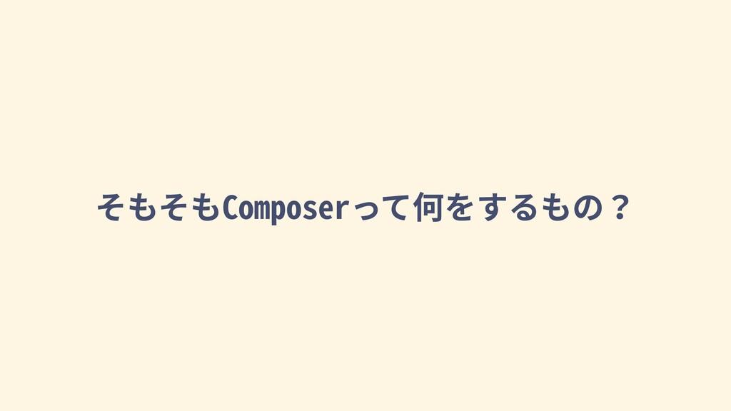 そもそもComposerって何をするもの?