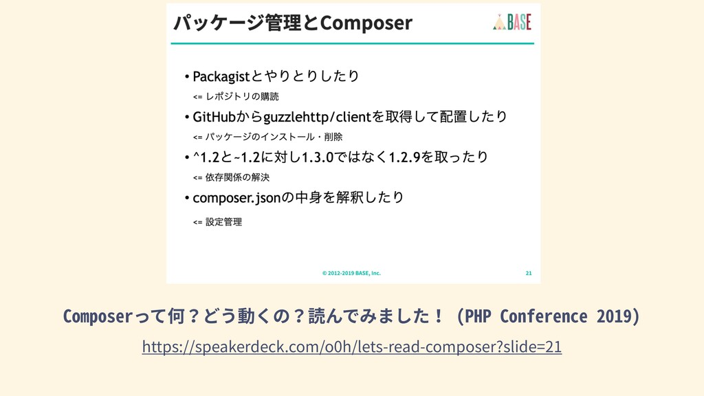 Composerって何?どう動くの?読んでみました! (PHP Conference 2019...