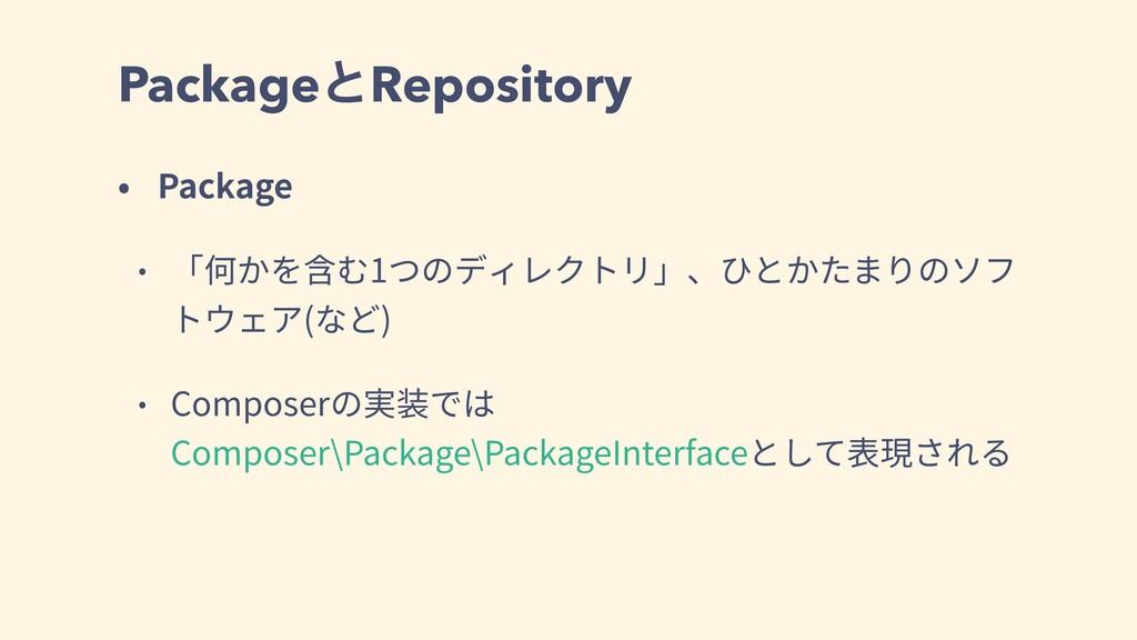 PackageͱRepository • Package • 「何かを含む1つのディレクトリ」...