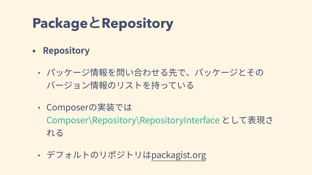 PackageͱRepository • Repository • パッケージ情報を問い合わせ...