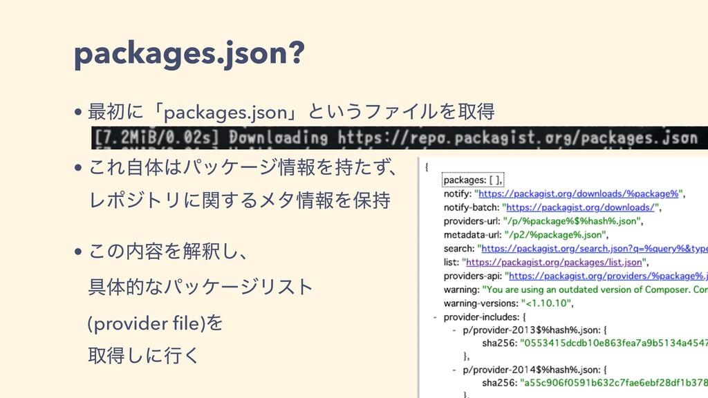 packages.json? • ࠷ॳʹʮpackages.jsonʯͱ͍͏ϑΝΠϧΛऔಘ •...