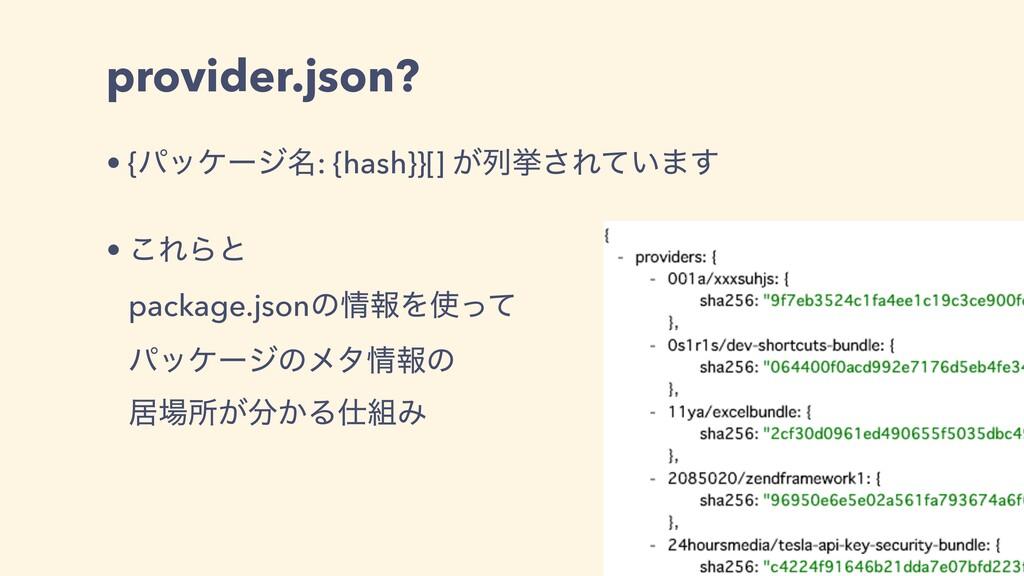 provider.json? • {ύοέʔδ໊: {hash}}[] ͕ྻڍ͞Ε͍ͯ·͢ •...