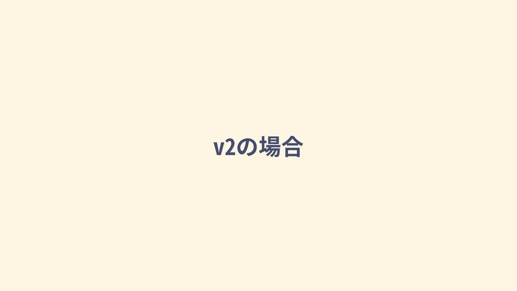 v2の場合