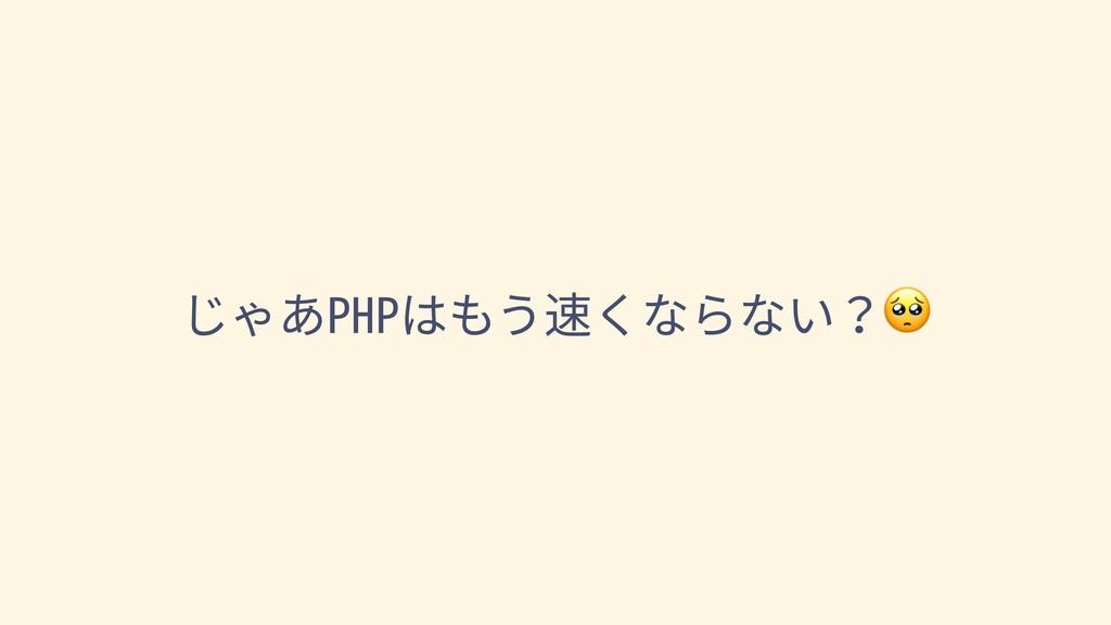 じゃあPHPはもう速くならない?