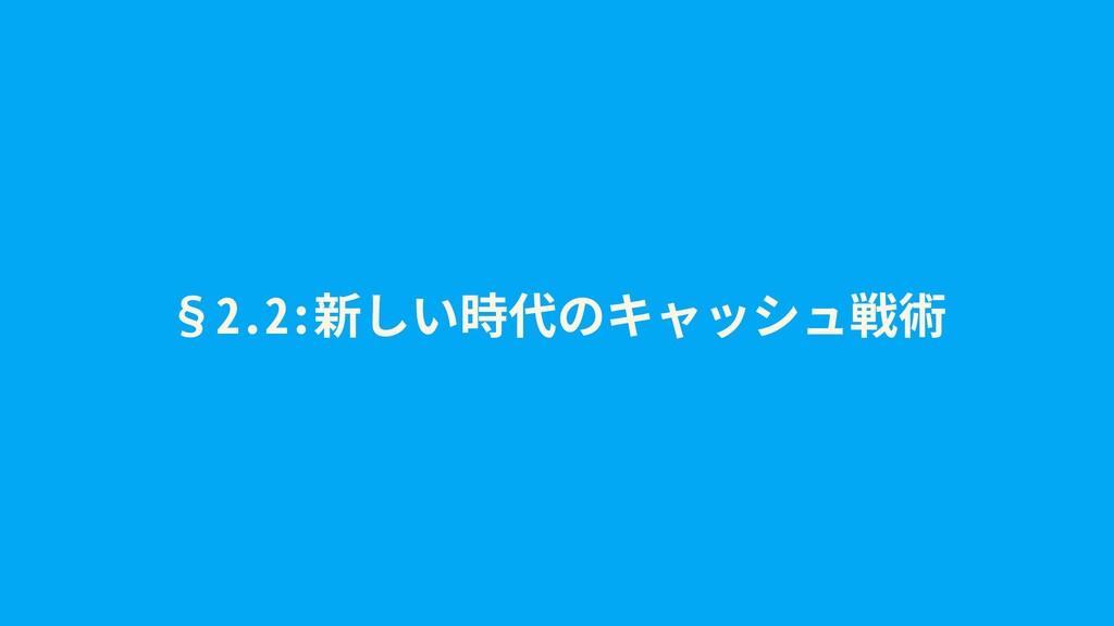 §2.2:新しい時代のキャッシュ戦術