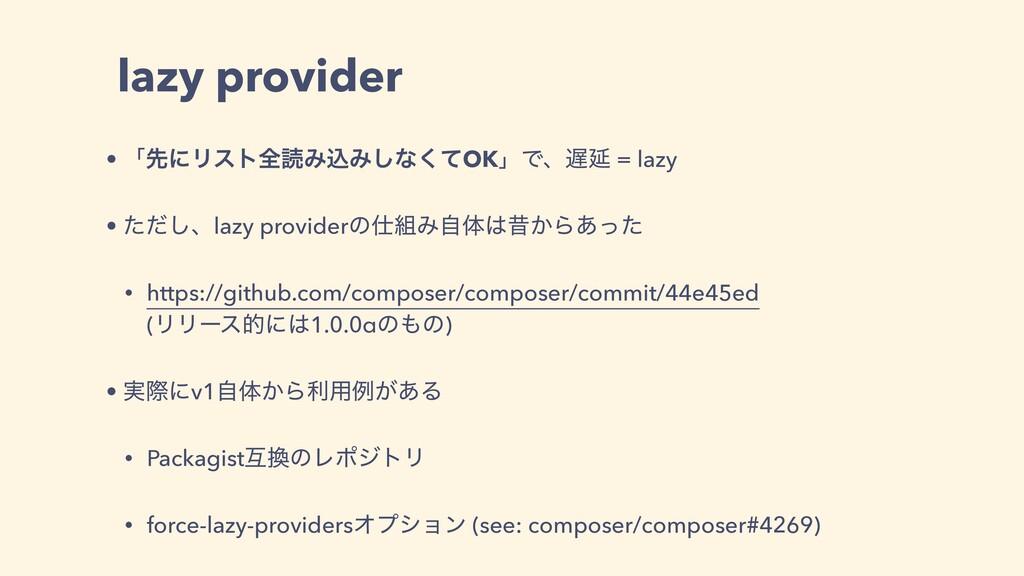 lazy provider • ʮઌʹϦετશಡΈࠐΈ͠ͳͯ͘OKʯͰɺԆ = lazy •...
