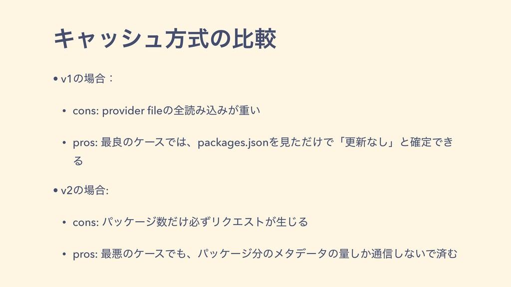 Ωϟογϡํࣜͷൺֱ • v1ͷ߹ɿ • cons: provider fileͷશಡΈࠐΈ͕...