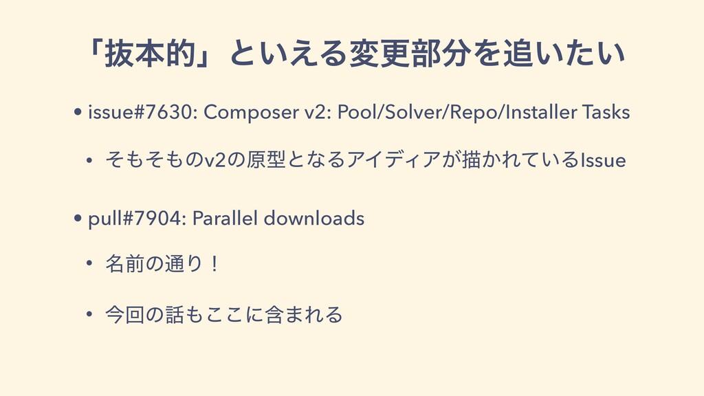 ʮൈຊతʯͱ͍͑Δมߋ෦Λ͍͍ͨ • issue#7630: Composer v2: P...